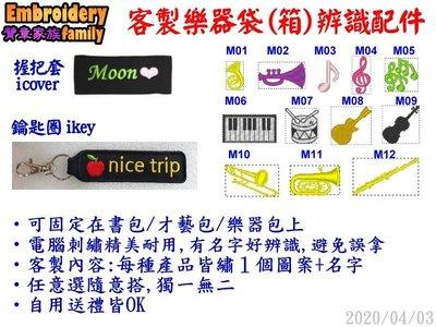 ※客製樂器袋樂器盒配件2個※音樂符號鋼琴小提琴吉他長號長笛等專用提把套和鑰匙圈(可以混搭,2個/組)