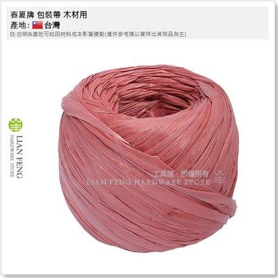 【工具屋】*含稅* 春夏牌 包裝帶 木材用 大 紅色 寬版 木材帶 捆綁 塑膠繩 包裝繩 紅繩 打包 裝箱 台灣製
