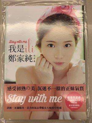 我是鄭家純ili Stay with me 2015寫真書  中文簽名