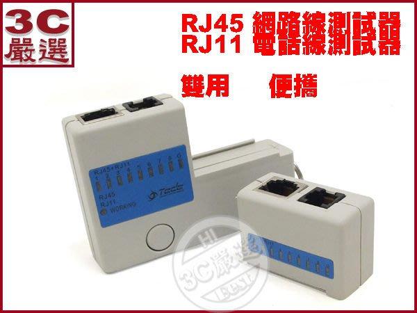 3C嚴選-迷你網路線測試器 RJ45+RJ11 網路測試儀 迷你型 電話線測試器 ADSL網路線