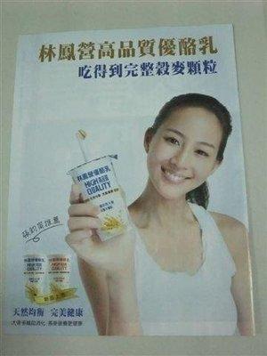 (廣告) 張鈞甯 / 林鳯營優酪乳 / 廣告內頁1入 / ♥ 2009年 收藏♥