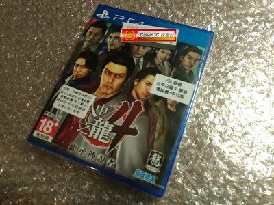 全新未拆 PS4 人中之龍4 繼承傳說 亞洲 中文版 娛樂 動作冒險 熱血 黑道俠義題材 現代日本為背景 人中之龍第四代