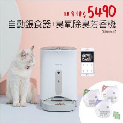 【組合】派旺-PETWANT-APP智慧寵物餵食器-F1-C+貓砂臭氧除臭器 P1-TW-限時優惠
