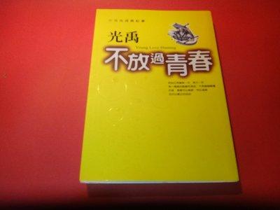 【愛悅二手書坊 26-02】不放過青春    光禹/著   圓神出版社