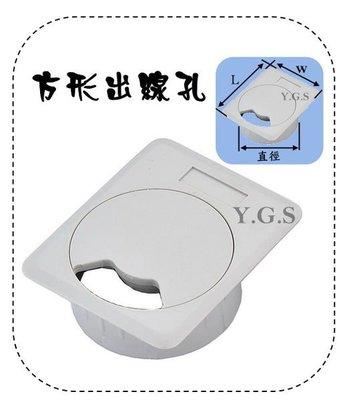 Y.G.S~家具五金系列~方形塑膠出線孔(52mm) (含稅)