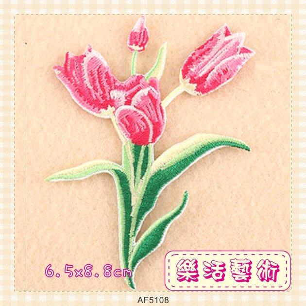 樂活藝術「燙貼布」 ~ 美麗一枝花 刺繡布貼 熨斗貼 貼花《有背膠》【現貨】【AF5108】