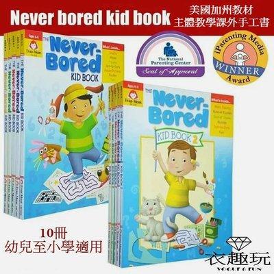 【現貨】Evan-Moor美國加州 The Never-Bored Kid Book手工活動書10冊