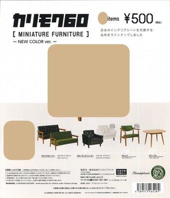 【扭蛋屋】KARIMOKU60家具模型-新色篇  《全6款》
