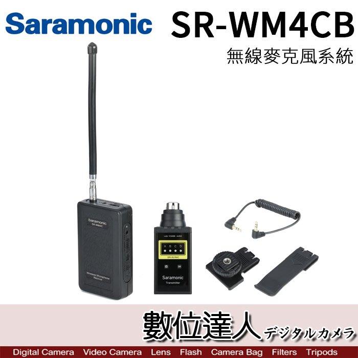 【數位達人】Saramonic 楓笛 SR-WM4CB VHF 無線 麥克風系統 / 無線麥克風MIC 手雷式