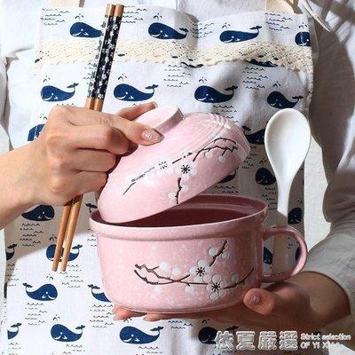 日式雪花陶瓷大號帶蓋泡面碗面杯湯碗帶手柄學生飯碗便當盒   -免運