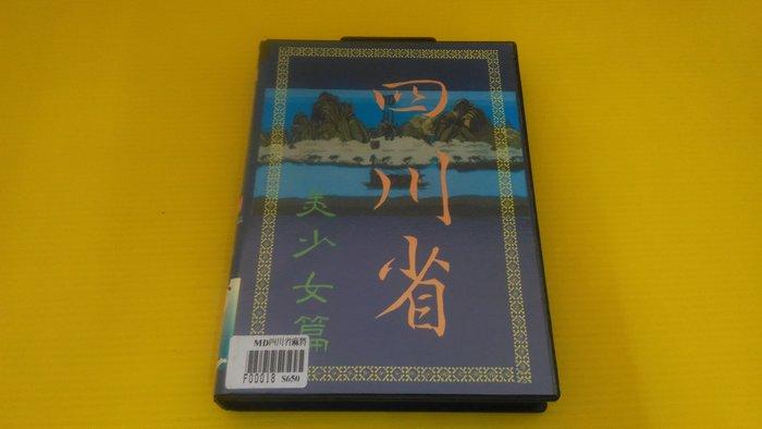 ☆誠信3C☆買賣交換最划算☆Mega Drive MD 復古遊戲 二手 四川省 麻將 店內另有大量遊戲