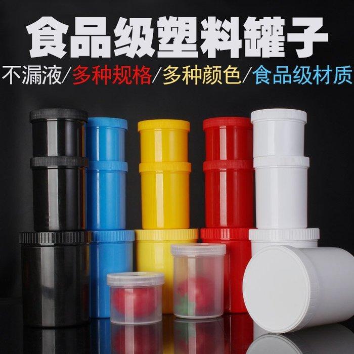 橙子的店 黑色塑料油墨罐密封罐圓形帶蓋塑料瓶家用食品級小罐子遮光包裝罐