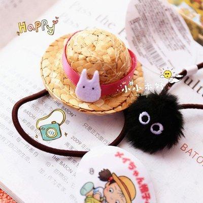 日本宮崎駿龍貓 可愛小梅 黑炭球 小煤球 灰塵小精靈 毛絨娃娃 髮束 髮繩 髮圈 髮飾