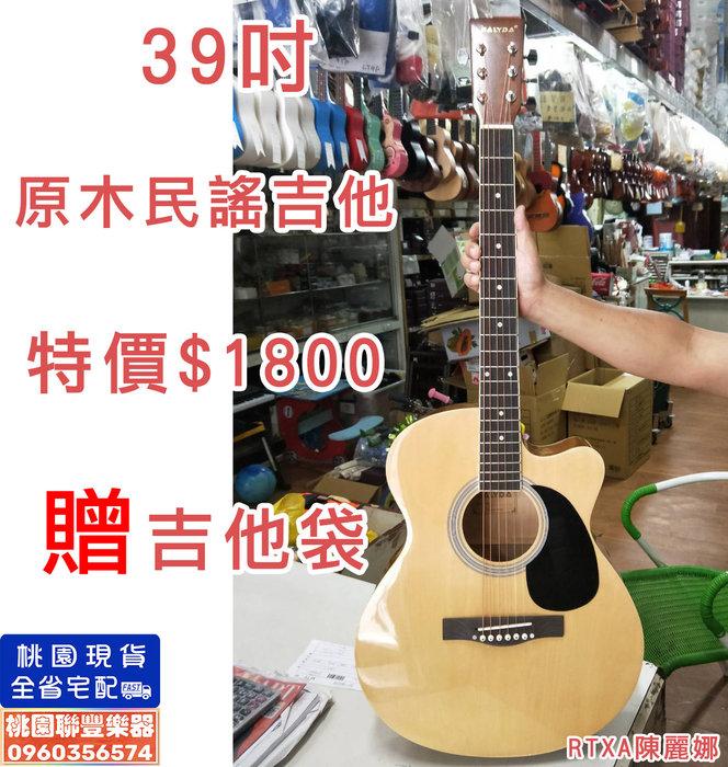 《∮聯豐樂器∮》39吋 原木民謠吉他 新品特價1800元 贈吉他袋《桃園現貨》