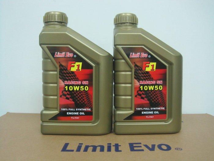 德國 F1 10w-50 高分子 生化競技 全合成機油 汽機車通用 贈送 高效能齒輪油 免運費