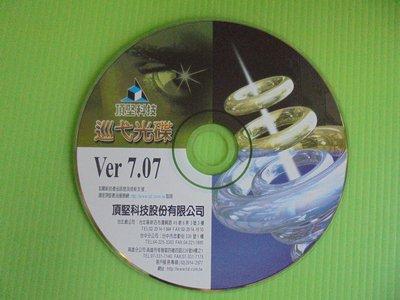 《啄木鳥小舖》<DRIVER~CD>頂尖科技 巡弋光碟 Ver7.07(內含多種介面卡驅動程式)[適用Win XP]