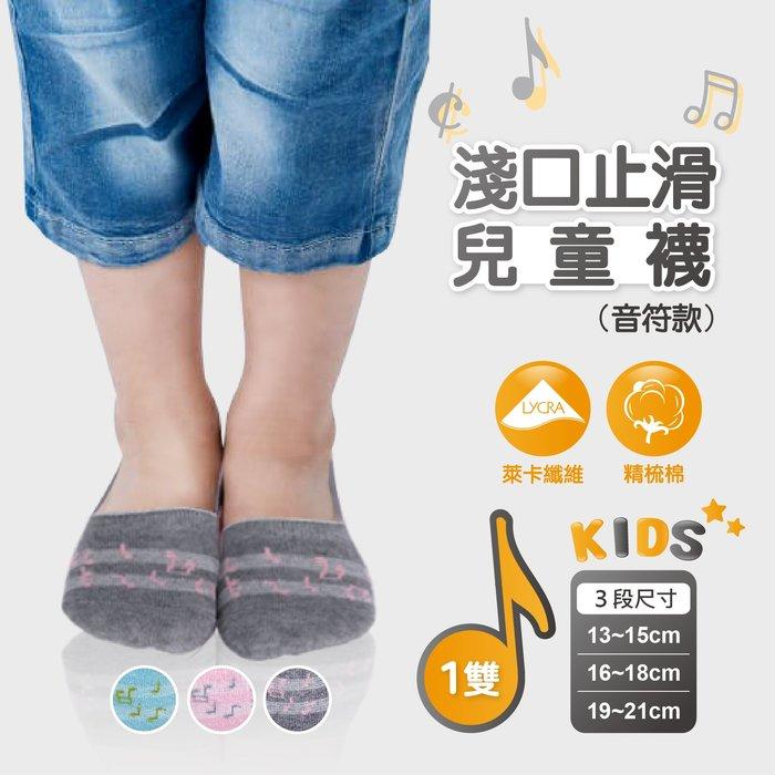 299免運 / 台灣製 / 兒童襪止滑隱形【1雙】純棉 / 舒適 / 萊卡 / 隱形【FAV】【680】