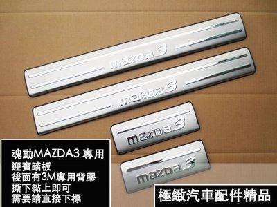 2014-19 馬三專用 魂動 mazda3 mazda6 CX-5 都有 迎賓踏板 防刮  一組四件 白金迎賓踏板