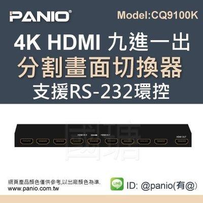 [現貨]4K HDMI 9進1出 分割畫面切換器全螢幕畫面無縫切換《✤PANIO國瑭資訊》CQ9100K