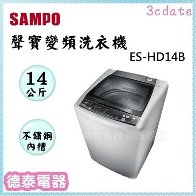 SAMPO【ES-HD14B】聲寶14公斤變頻洗衣機【德泰電器】