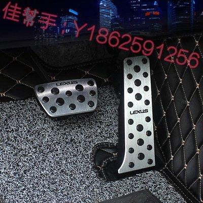 18-20款 淩誌 LEXUS ES200 250 ES300h 汽車改裝煞車油門踏板