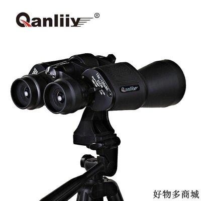 望遠鏡 高輕板 方便攜帶 高倍雙筒望遠鏡 高清變倍微光夜視 演唱會成人望眼鏡此款小號規格