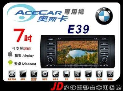 【JD 新北 桃園】ACECAR BMW E39 寶馬 DVD/USB/HD數位/導航/藍芽/方控 7吋觸控螢幕專用主機