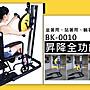 ◎免運【 X- BIKE  晨昌】 昇降全功能車(輪椅...