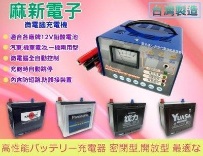 【電池達人】麻新電子 RC-1204 機車 汽車 電瓶 充電機 充電器 微電腦 智慧型 12V附表 湯淺 充電安培選擇