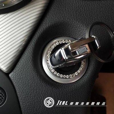 JERL車體精品 BENZ 賓士 水鑽鑰匙裝飾框 鑰匙裝飾環 水鑽鑰匙孔 W176 W117 W246 X156