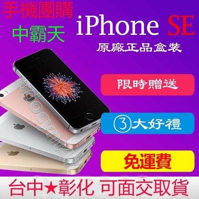 原廠盒裝 Apple iPhone SE 128G (送鋼化膜+空壓殼)1200萬照相 指紋識別
