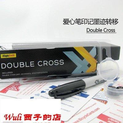 魔術道具 Double Cross 印記墨跡轉移 X印章+愛心印章 效果震撼