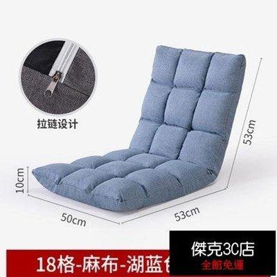免運直出 懶人沙發榻榻米床上椅子靠背地板小沙發地墊床上電腦椅【傑克3C店】