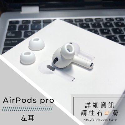 [AirPods pro 左耳 雙北可面交]原廠 全新 單耳 Apple 3代 三代