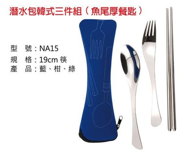 好時光 環保筷 餐具 餐具組 韓式 潛水包 三件組 筷子環保餐具贈品 禮品 批發 廣告 印刷
