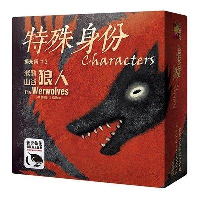 ☆快樂小屋☆ 【贈牌套】天米勒山谷狼人:特殊身份擴充 Werewolves : Characters 繁體中文版 台中桌