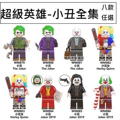 2668 樂積木【現貨】第三方 Joker小丑全集 八款任選 非樂高LEGO相容 超級英雄 蝙蝠俠 電影 WM6080