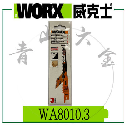 『青山六金』現貨含稅 WORX 威克士 WA8010.3 軍刀鋸片 3入 軍刀鋸 切割木材 鋸片