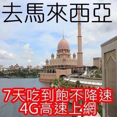 【聯網走動】【馬來西亞7天真心無限吃到飽高速流量】吉隆坡/神卡/SIM/網路卡/漫遊卡/旅遊卡