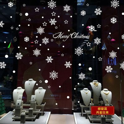 一般 壁貼 SK6012 聖誕雪花 新年櫥窗 第三代 不傷牆面 重複撕貼 完成尺寸約67X80CM~神來也