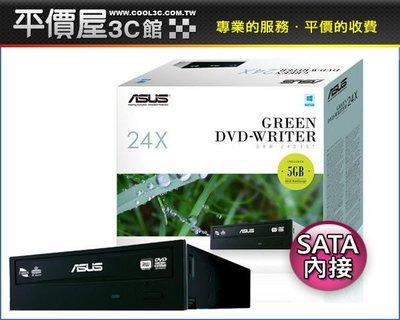 《平價屋3C》 華碩 ASUS 燒錄機...
