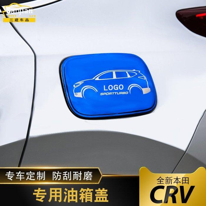 SX千貨鋪-CRV裝飾專用油箱蓋貼第五代新油箱蓋改裝裝飾貼片#汽車用品#汽車配飾#裝飾條#改裝