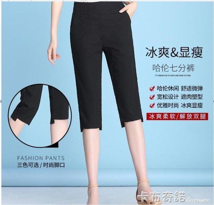 七分褲女夏薄款新款韓版百搭顯瘦寬鬆休閒褲女士大碼黑色女褲