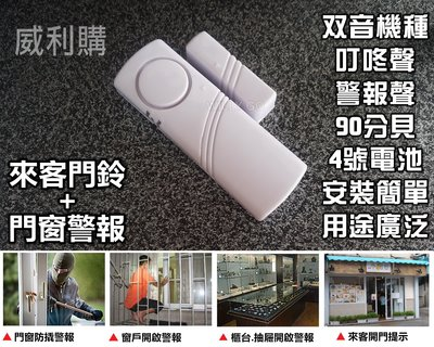 【威利購】90分貝門窗警報器.双音款....