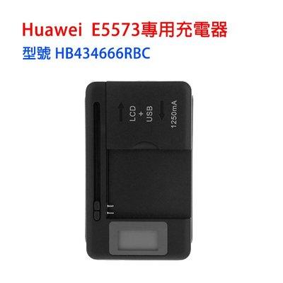 華為 Huawei E5573 E5577 E5372 原廠電池 萬能充充電器 HB434666RBC自帶插頭座充直充