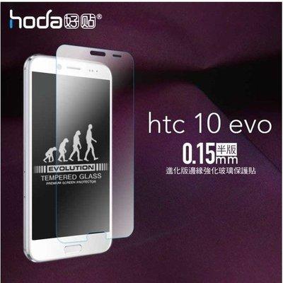 hoda 好貼 HTC 10 EVO 2.5D 9H 強化 玻璃 保護貼 抗刮 疏油 疏水 0.15mm 鋼化 玻璃貼
