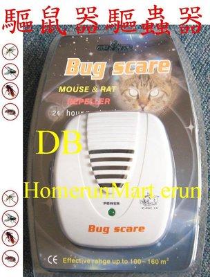 DB蚊蟲剋星全功能變頻超音波驅蚊器防蚊器防蚊蟲器趕蚊器驅鼠器驅家鼠趕鼠器 驅蚊蟲超音波驅蟲器驅害蟲