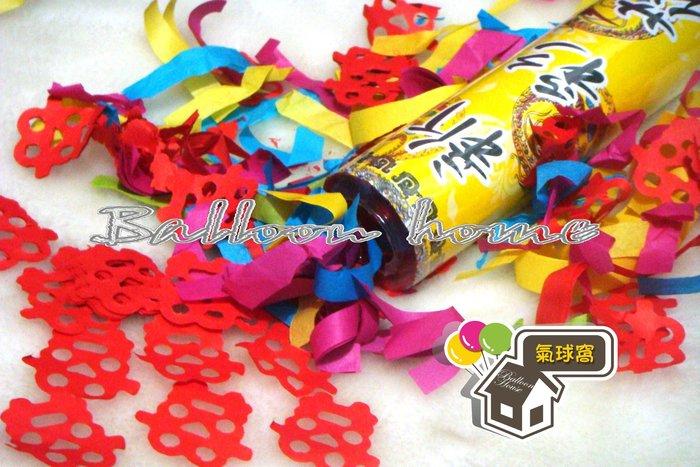 ♥氣球窩♥30公分氣壓式彩帶(囍字造型彩紙)/拉炮/婚宴禮炮/婚禮 開幕 生日