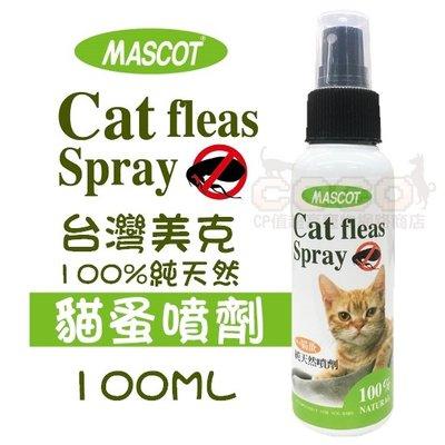 【天然噴劑】美克MASCOT貓蚤純天然噴劑100ml驅蟲/驅蚤/貓蚤除蚤滴濟