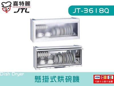 JT-3618Q 懸掛式烘碗機 臭氧型 塑膠筷架 除油煙機 廚具 瓦斯爐 櫻花 喜特麗 檯面 系統廚具 JV